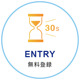 ENTRY 無料登録