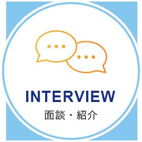 INTERVIEW 面談・紹介